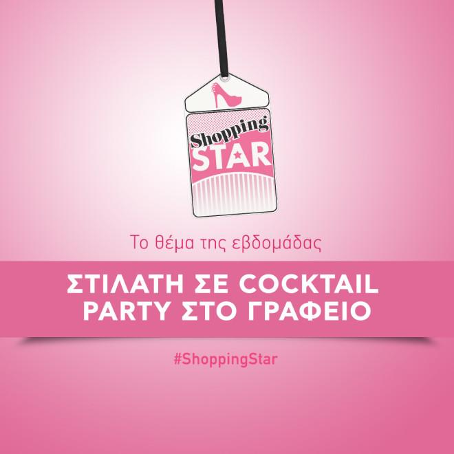 θέμα εβδομάδας shopping star