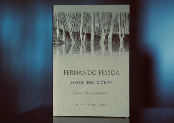 Φερνάντο Πεσσόα