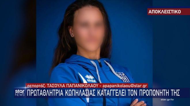 H πρωταθλήτρια κωπηλασίας που κατήγγειλε σεξουαλική παρενόχληση από τον προπονητή της