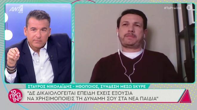 Γιώργος Λιάγκας Σταύρος Νικολαΐδης