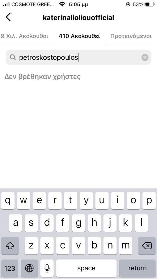 Κωστόπουλος Λιόλιου unfollow