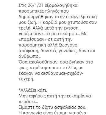 Κατερίνα Γερονικολού Κιμούλης