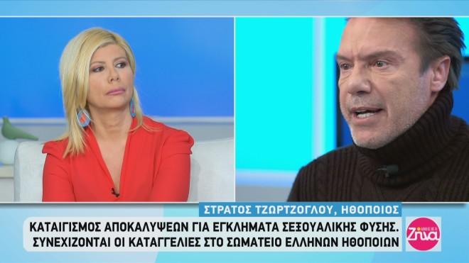 Ζήνα Κουτσελίνη Στράτος Τζώρτζογλου
