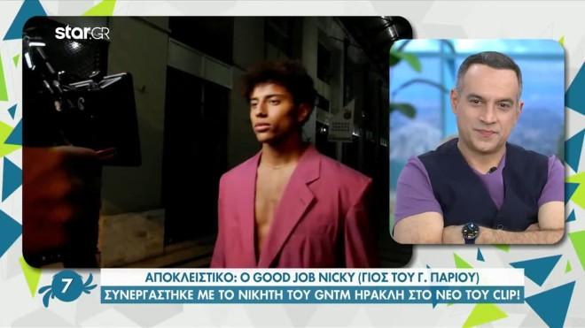 ηρακλης τσουζίνοβ good job nicky