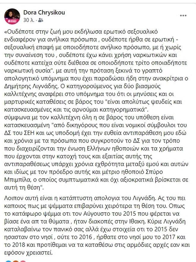 ΧΡΥΣΙΚΟΎ ΚΑΤΑ ΛΙΓΝΑΔΗ