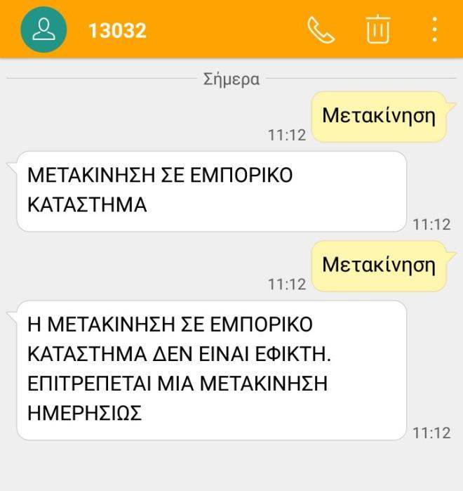 sms 13032