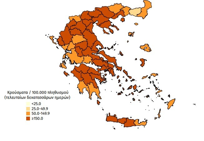 Χάρτης επίπτωσης τελευταίων δεκατεσσάρων ημερών επιβεβαιωμένων κρουσμάτων COVID-19, 29 Μαρτίου 2021