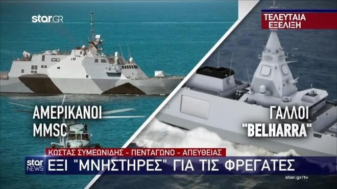 Η πρόταση των Αμερικανών και των Γάλλων για τη φρεγάτα του Πολεμικού Ναυτικού- πηγή κεντρικού δελτίου ειδήσεων του Sta