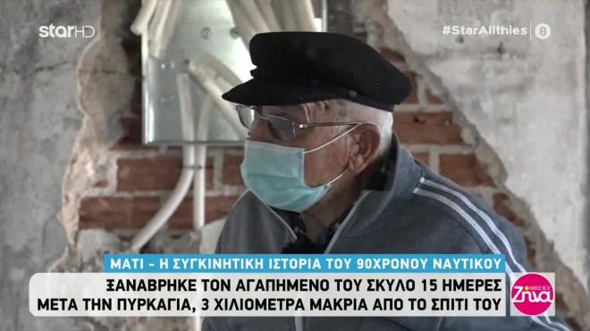 Ο 90χρονος ναυτικός που παλεύει να φτιάξει μόνος του το σπίτι του στο Μάτι που καταστράφηκε από τη φωτιά