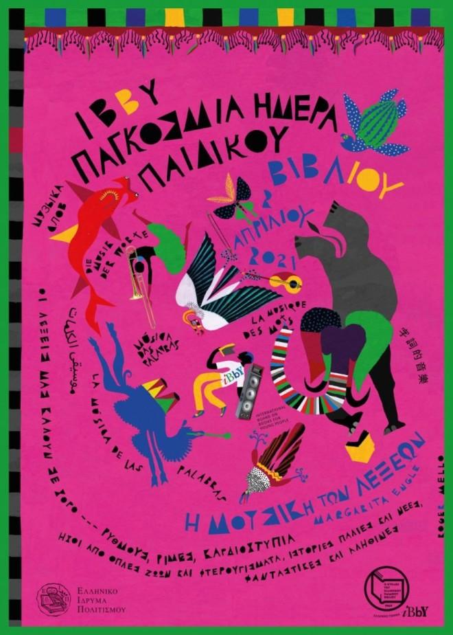 Αφίσα Παγκόσμιας Ημέρα Παιδικού Βιβλίου