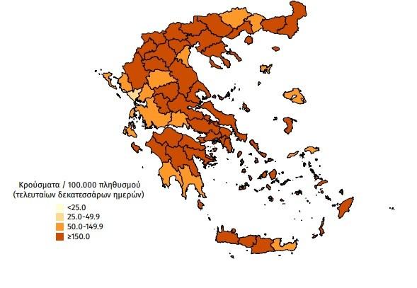 Χάρτης επίπτωσης τελευταίων δεκατεσσάρων ημερών επιβεβαιωμένων κρουσμάτων Covid-19, 7 Απριλίου 2021- πηγή ΕΟΔΥ