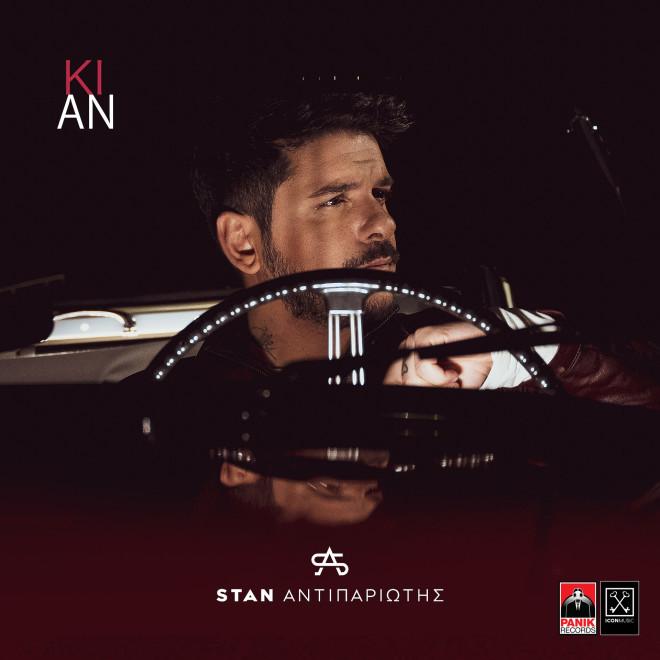 Το ολοκαίνουργιο τραγούδι του STAN Αντιπαριώτη έχει τίτλο «Κι Αν»!