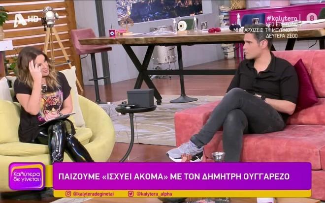 Ναταλία Γερμανού Δημήτρης Ουγγαρέζος