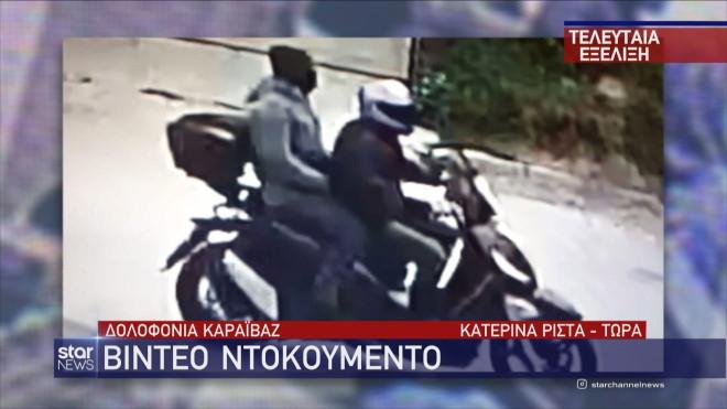https://www.star.gr/eidiseis/ellada/539276/dolofonia-karaibaz-anatrixiastikh-anarthsh-ths-adelfhs-toy