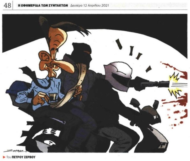 Σκίτσο ΕΦΣΥΝ δολοφονία Καραϊβάζ