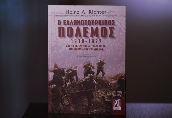 Ο ελληνοτουρκικός πόλεμος