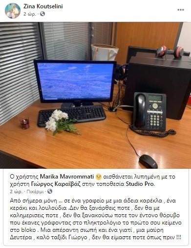 Τα λουλούδια και το καντήλι  στο άδειο γραφείο του Γιώργου Καραϊβάζ