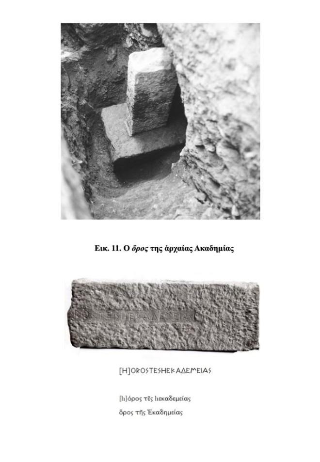 Ηλίθινη στήλη του 500 π.Χ. με την επιγραφή «όρος της Ακαδήμειας»