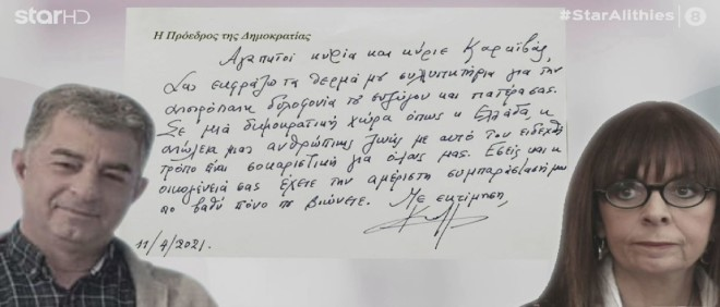 Σημείωμα της Σακελλαροπούλου στην οικογένεια του Γιώργου Καραϊβάζ