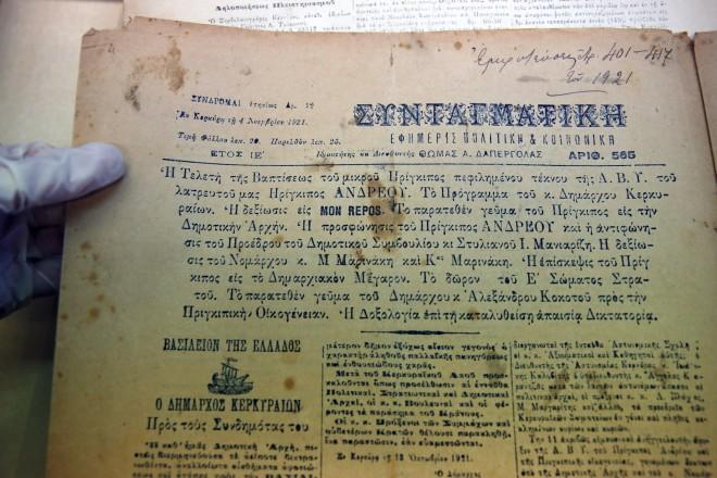 Άρθρο εφημερίδας τον Νοέμβριο του 1921 που αναφέρει την τελετή της βάπτισης του πρίγκιπα Φίλιππου- φωτογραφία ΑΡ
