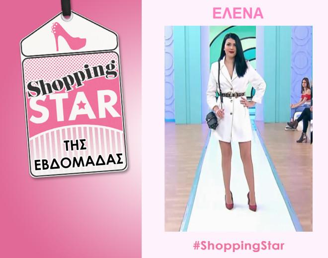 shopping star νικήτρια έλενα ελένη θέμα εβδομάδας
