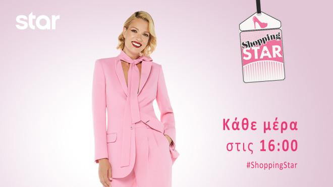 Παρουσιάστρια και ειδικός μόδας του Shopping Star η Βίκυ Καγιά