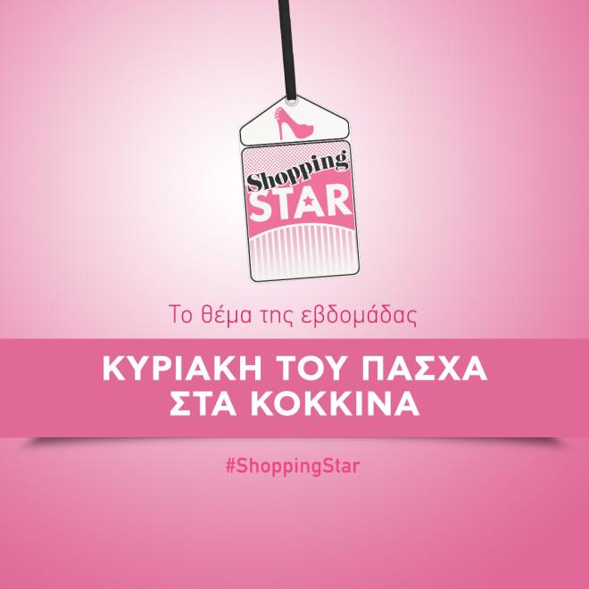 Shopping Star κυριακή του πάσχα στα κόκκινα θέμα εβδομάδας