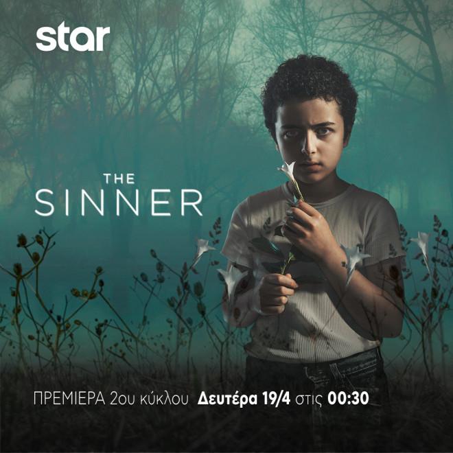 THE SINNER ΣΤΟ ΣΤΑΡ