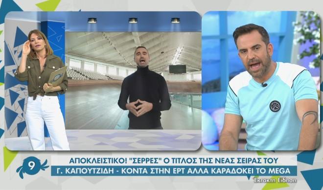 Γιώργος Καπουτζίδης Στέφανος Κωνσταντινίδης