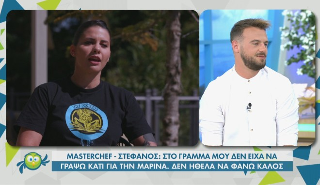 MasterChef 5 Μαρίνα Στέφανος