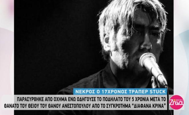 Θάνος Ανεστόπουλος Διάφανα Κρίνα