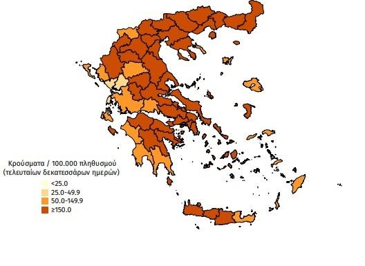 Χάρτης επίπτωσης τελευταίων δεκατεσσάρων ημερών επιβεβαιωμένων κρουσμάτων COVID-19, 20 Απριλίου 2021