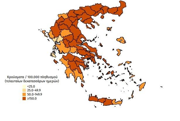 Χάρτης επίπτωσης τελευταίων δεκατεσσάρων ημερών επιβεβαιωμένων κρουσμάτων COVID-19, 21 Απριλίου 2021