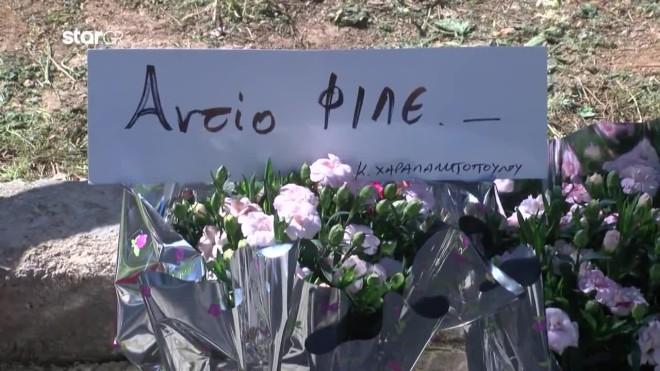 Λουλούδια και σημειώματα στο σημείο όπου δολοφονήθηκε ο Γιώργος Καραϊβάζ