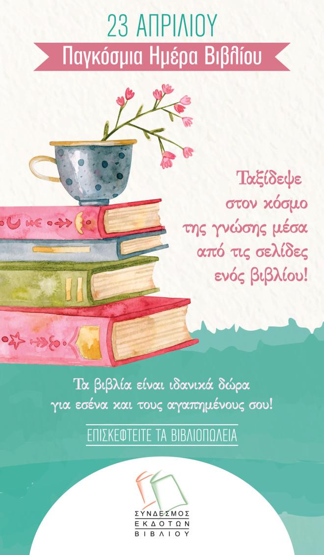 23 Απριλίου Παγκόσμια Ημέρα Βιβλίου