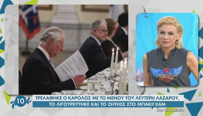Πρίγκιπας Κάρολος Κατερίνα Καραβάτου