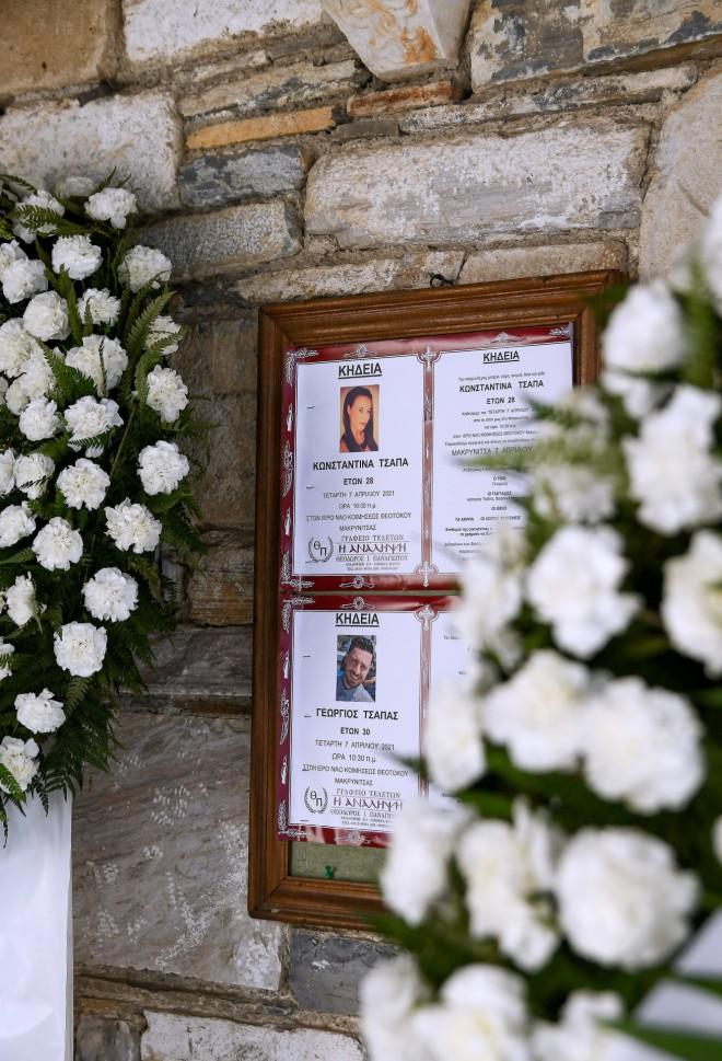 Tα χαρτιά για την κηδεία του Γιώργου και της Κωνσταντίνας- ΙΝΤΙΜΕ