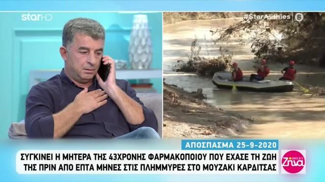 Στιγμιότυπο από τηνεκπομπή «Αλήθειες με τη Ζήνα» όταν ο ΓιώργοςΚαραϊβάζ είχε μάθει πως εντοπίστηκε η σορός της Ευδοκίας- 25/9/20