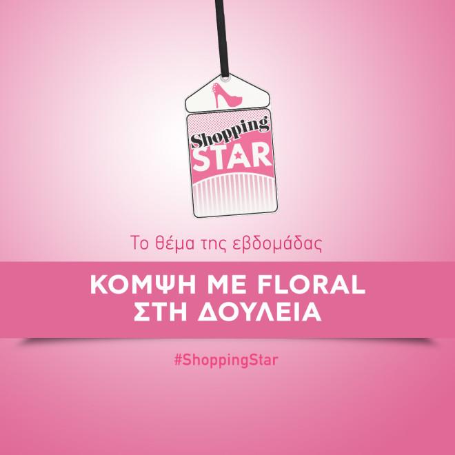 Θέμα Εβδομάδας 3/5 Shopping Star «Κομψή με floral στη δουλειά»