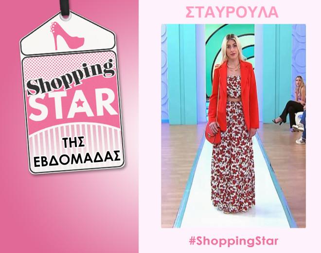 «Shopping Star» της 31ης εβδομάδας της 5ης σεζόν, αναδείχθηκε η 30χρονη Σταυρούλα, που κέρδισε τις εντυπώσεις με τις σωστές επιλογές της, αλλά και τα 1.000 ευρώ!