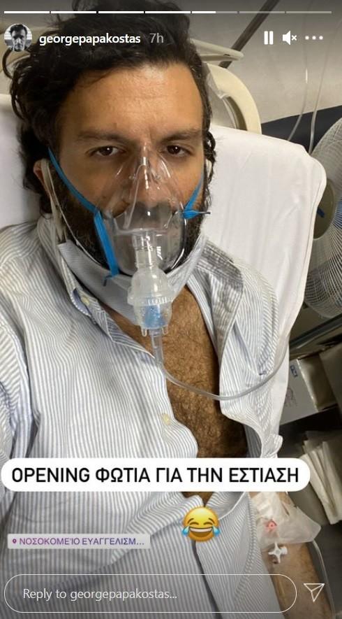 Γιώργος Παπακώστας Στο νοσοκομείο μετά από φωτιά στο μαγαζί του