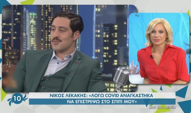 Νίκος Λεκάκης Κατερίνα Καραβάτου
