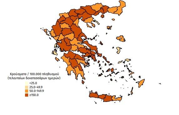 Χάρτης επίπτωσης τελευταίων δεκατεσσάρων ημερών επιβεβαιωμένων κρουσμάτων COVID-19, 05 Μαΐου 2021