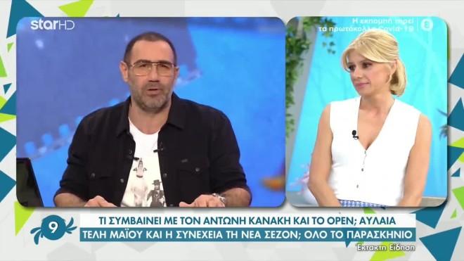 κανάκης open ράδιο αρβυλα