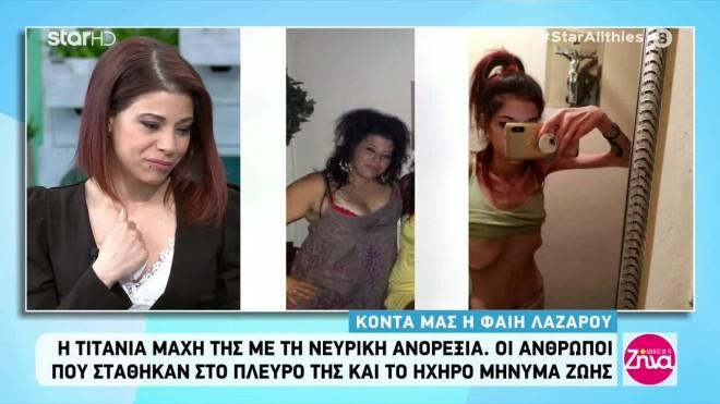 Από αριστερά η Φαίη όπως είναι σήμερα, στη μέση όταν ήταν με παραπανίσια κιλά και δεξιά όπως ήταν με νευρική ανορεξία