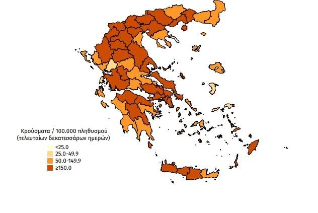 Χάρτης επίπτωσης τελευταίων δεκατεσσάρων ημερών επιβεβαιωμένων κρουσμάτων COVID-19, 07 Μαΐου 2021