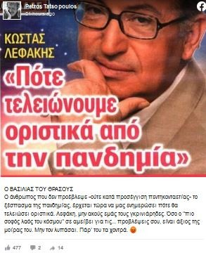 Η ανάρτηση του Πέτρου Τατσόπουλου για τον Κώστα Λεφάκη