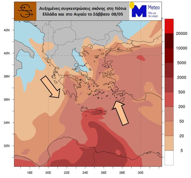 Οι εκτιμώμενες συγκεντρώσεις σκόνης σε μικρογραμμάρια ανά κυβικό μέτρο και οι επικρατούσες διευθύνσεις ανέμων τις μεσημεριανές ώρες του Σαββάτου 8/5 - πηγή meteo
