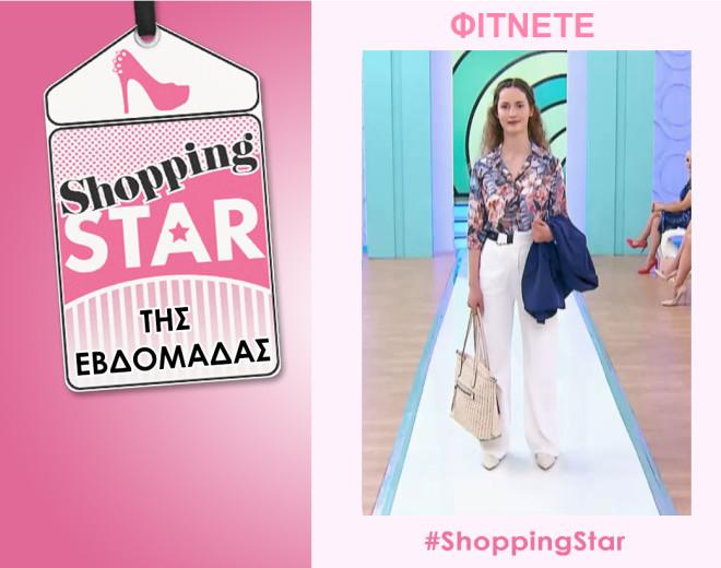 Shopping Star - Νικήτρια Εβδομάδας