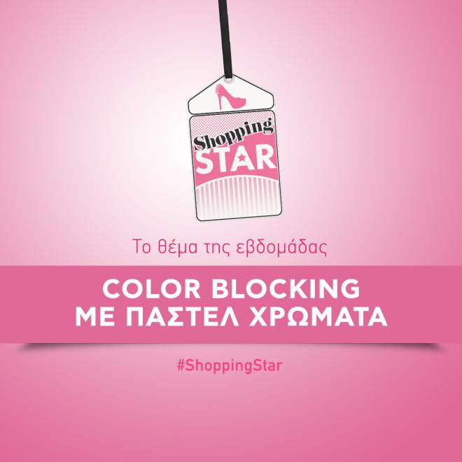 Shopping Star - Θέμα της εβδομαδας